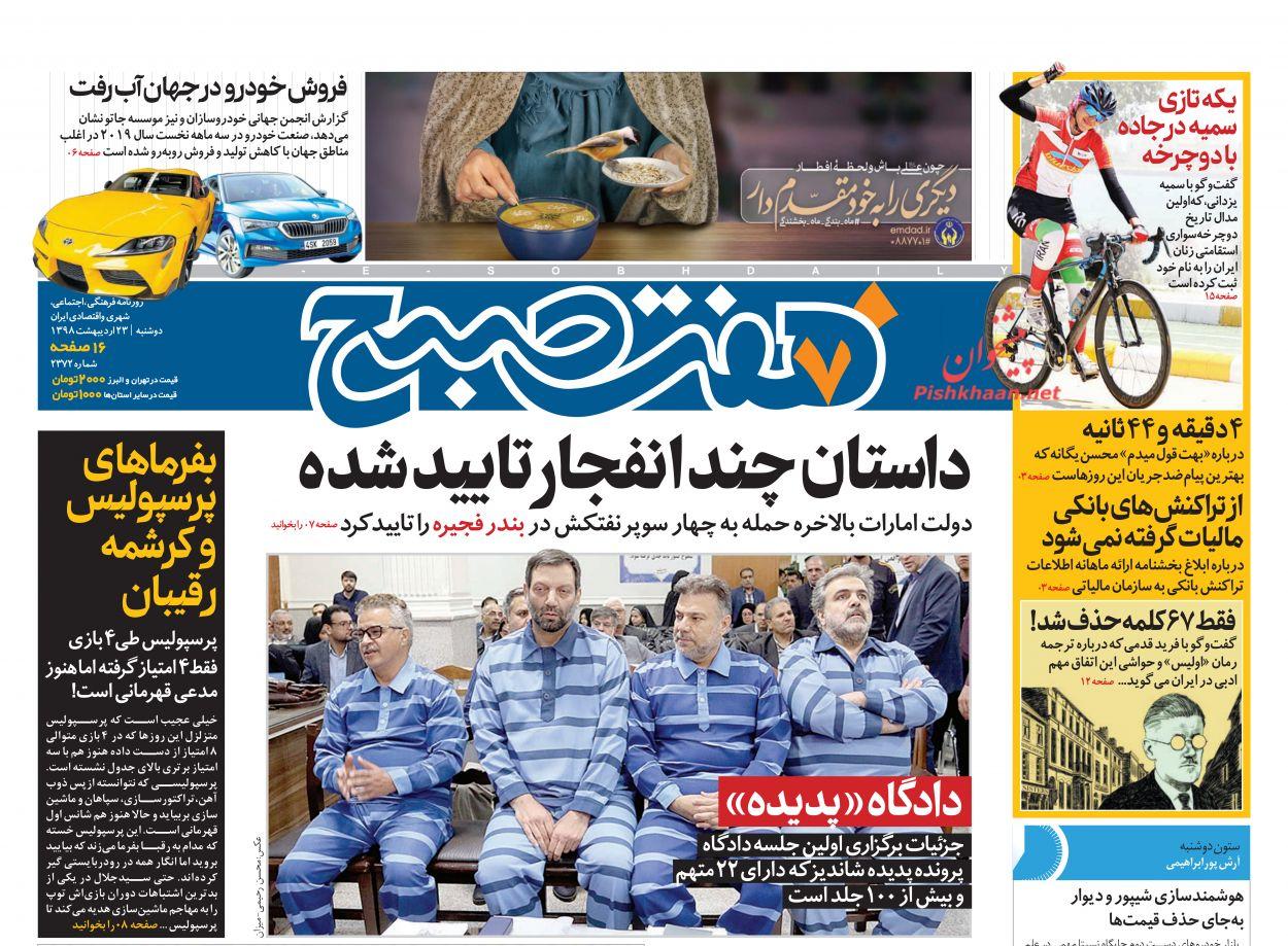 عناوین اخبار روزنامه هفت صبح در روز دوشنبه ۲۳ اردیبهشت :
