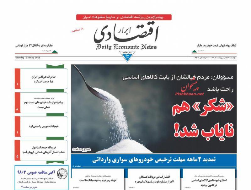 عناوین اخبار روزنامه ابرار اقتصادی در روز دوشنبه ۲۳ ارديبهشت