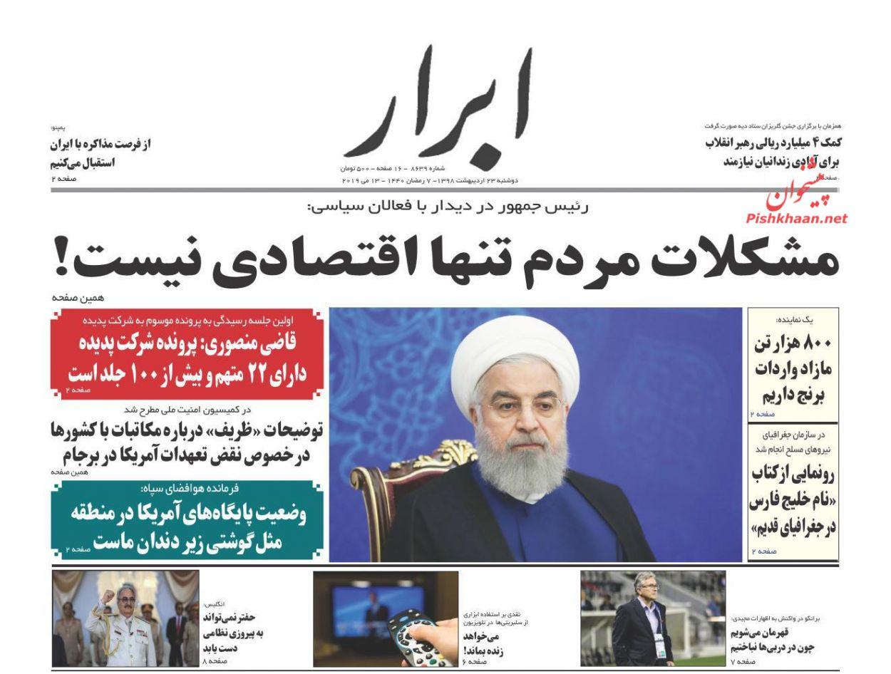 عناوین اخبار روزنامه ابرار در روز دوشنبه ۲۳ اردیبهشت :