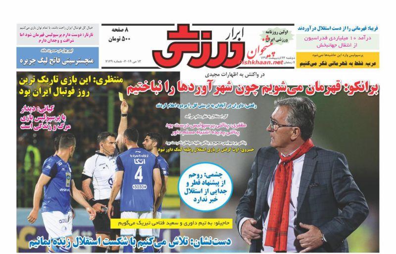 عناوین اخبار روزنامه ابرار ورزشى در روز دوشنبه ۲۳ ارديبهشت