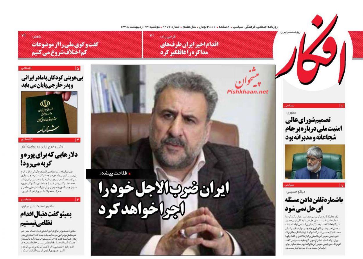 عناوین اخبار روزنامه افکار در روز دوشنبه ۲۳ اردیبهشت :