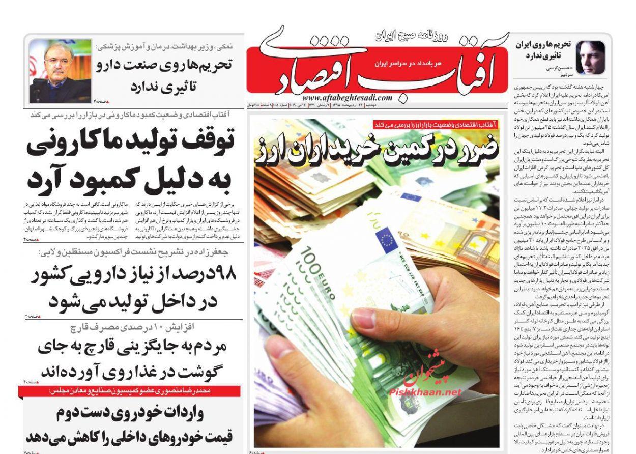 عناوین اخبار روزنامه آفتاب اقتصادی در روز دوشنبه ۲۳ اردیبهشت :