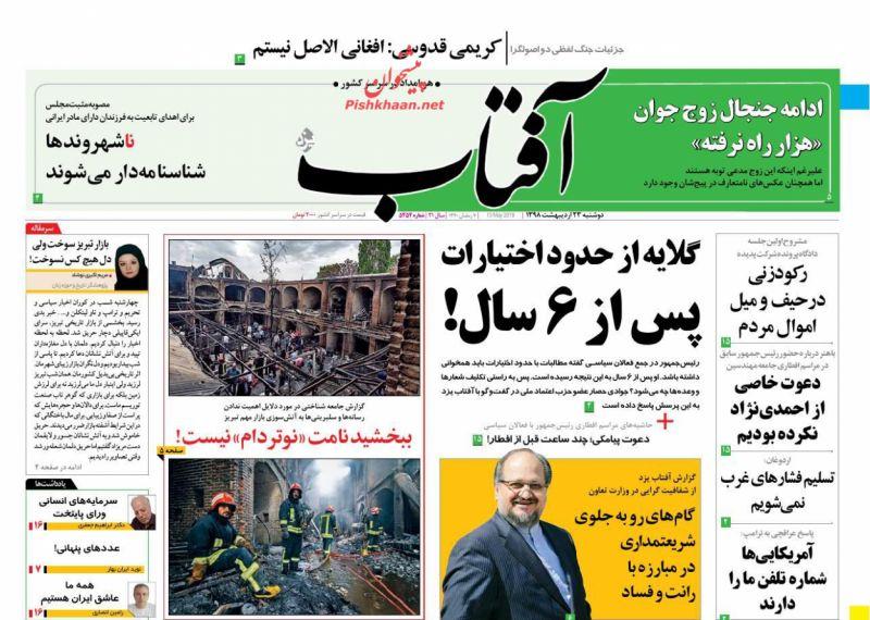 عناوین اخبار روزنامه آفتاب یزد در روز دوشنبه ۲۳ ارديبهشت