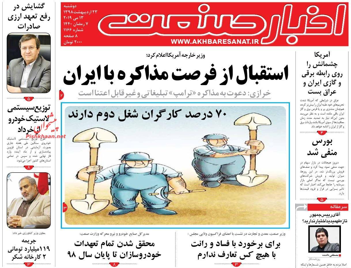 عناوین اخبار روزنامه اخبار صنعت در روز دوشنبه ۲۳ اردیبهشت :