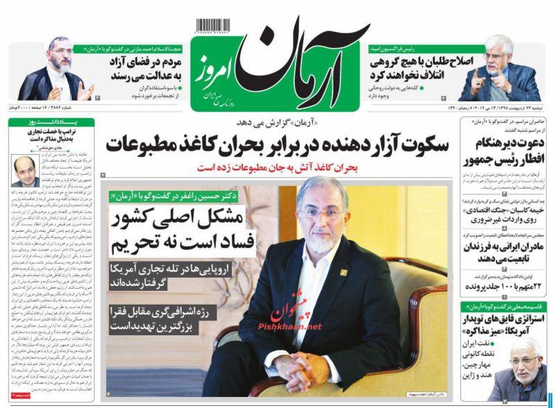عناوین اخبار روزنامه آرمان امروز در روز دوشنبه ۲۳ ارديبهشت