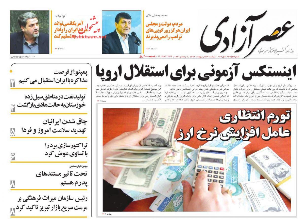 عناوین اخبار روزنامه عصرآزادی در روز دوشنبه ۲۳ اردیبهشت :