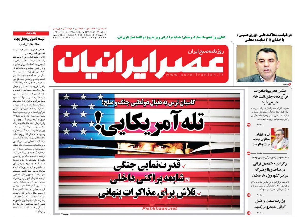 عناوین اخبار روزنامه عصر ایرانیان در روز دوشنبه ۲۳ اردیبهشت :