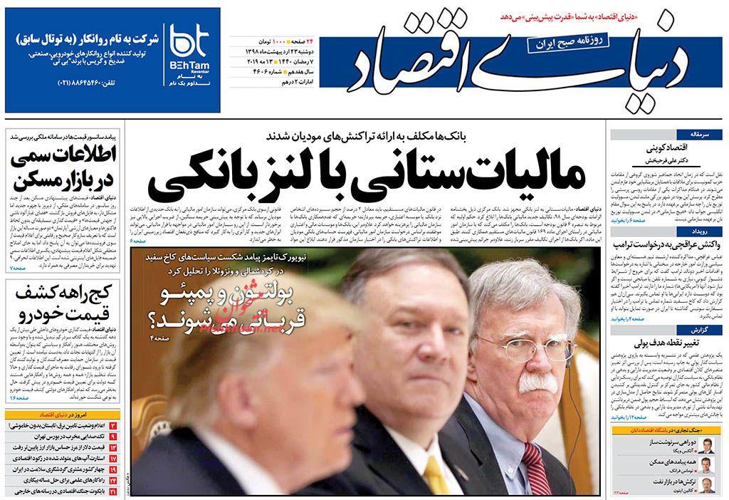 عناوین اخبار روزنامه دنیای اقتصاد در روز دوشنبه ۲۳ اردیبهشت :