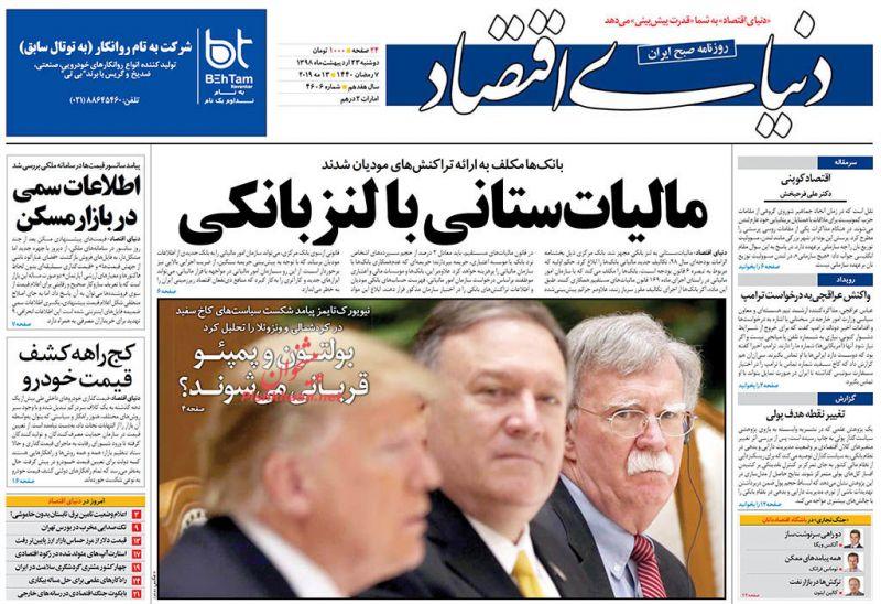 عناوین اخبار روزنامه دنیای اقتصاد در روز دوشنبه ۲۳ ارديبهشت