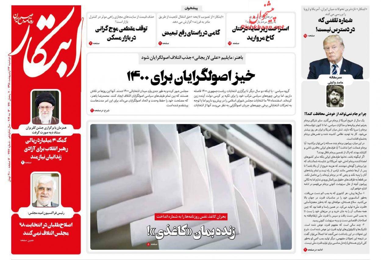 عناوین اخبار روزنامه ابتکار در روز دوشنبه ۲۳ ارديبهشت :