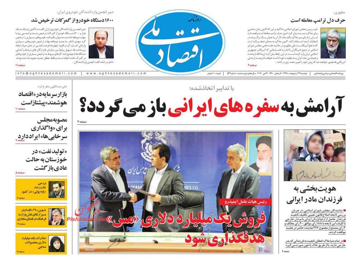 عناوین اخبار روزنامه اقتصاد ملی در روز دوشنبه ۲۳ اردیبهشت :
