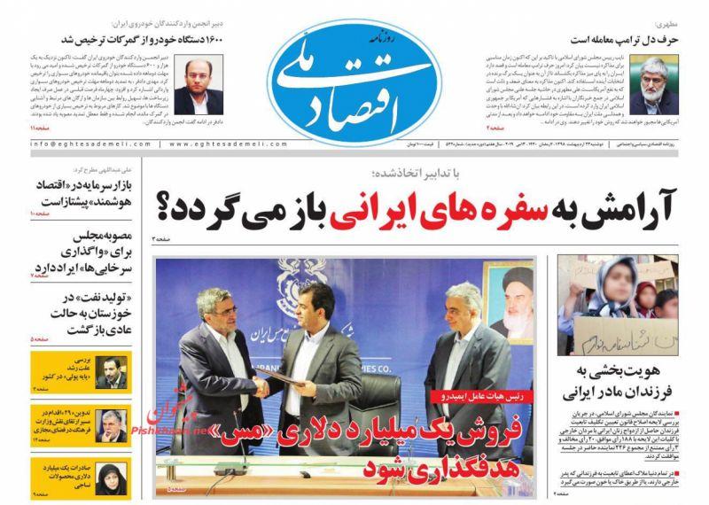 عناوین اخبار روزنامه اقتصاد ملی در روز دوشنبه ۲۳ ارديبهشت