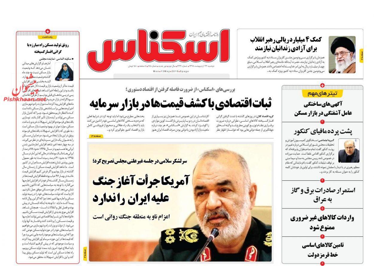 عناوین اخبار روزنامه اسکناس در روز دوشنبه ۲۳ اردیبهشت :