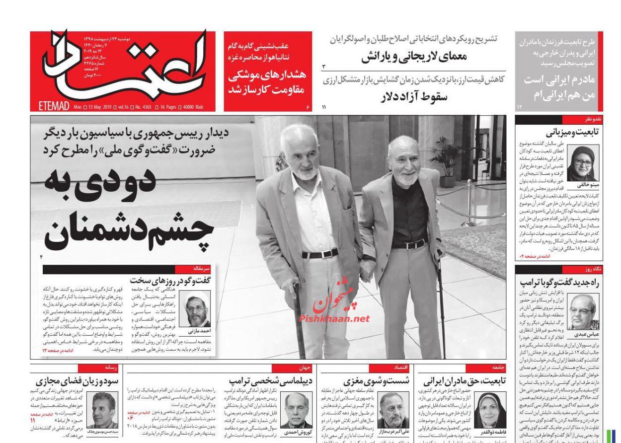عناوین اخبار روزنامه اعتماد در روز دوشنبه ۲۳ اردیبهشت :