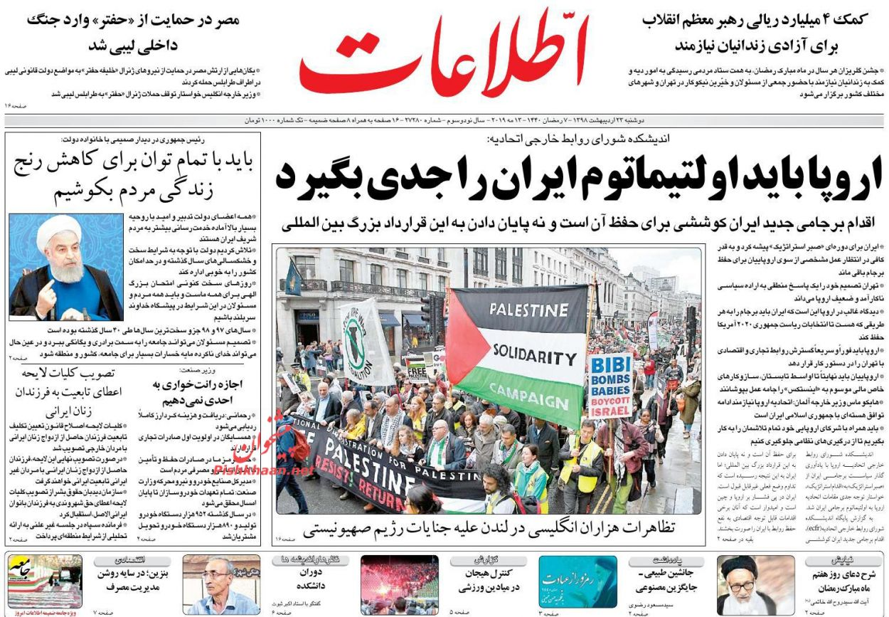 عناوین اخبار روزنامه اطلاعات در روز دوشنبه ۲۳ ارديبهشت :