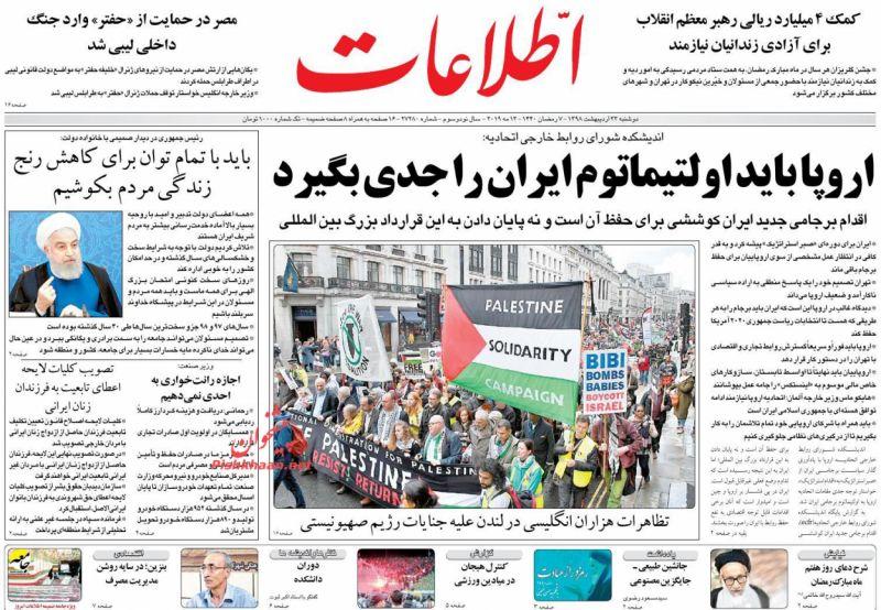 عناوین اخبار روزنامه اطلاعات در روز دوشنبه ۲۳ ارديبهشت