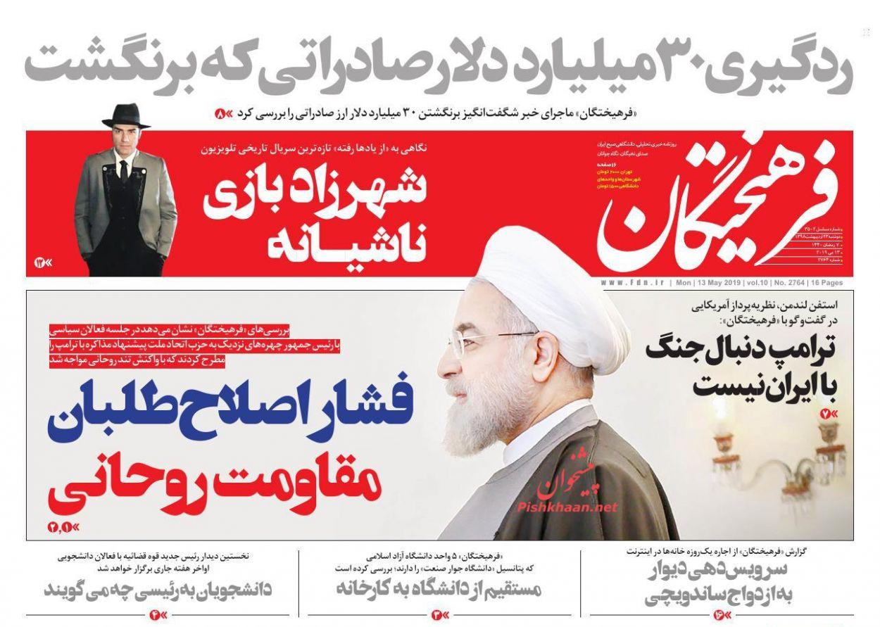 عناوین اخبار روزنامه فرهیختگان در روز دوشنبه ۲۳ اردیبهشت :