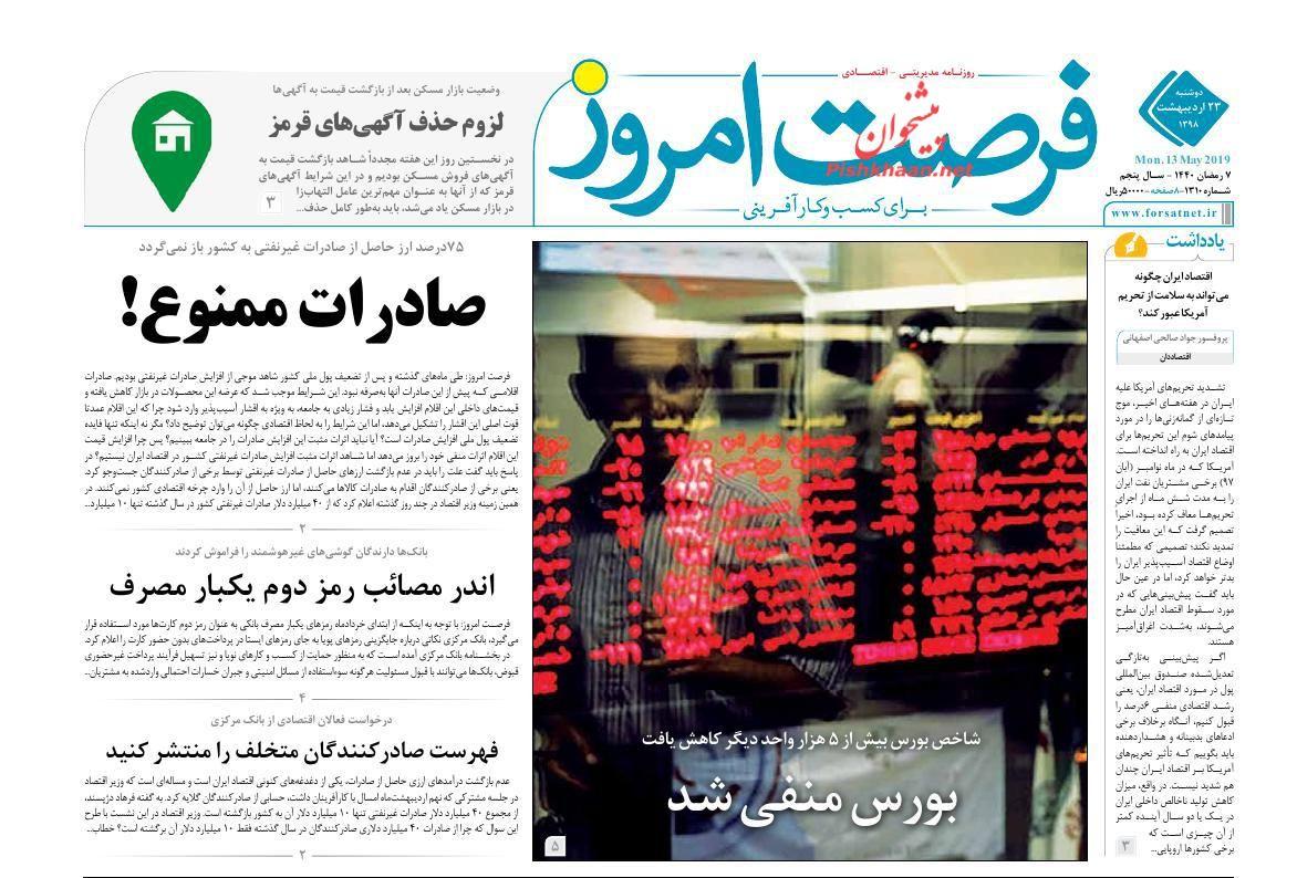 عناوین اخبار روزنامه فرصت امروز در روز دوشنبه ۲۳ اردیبهشت :