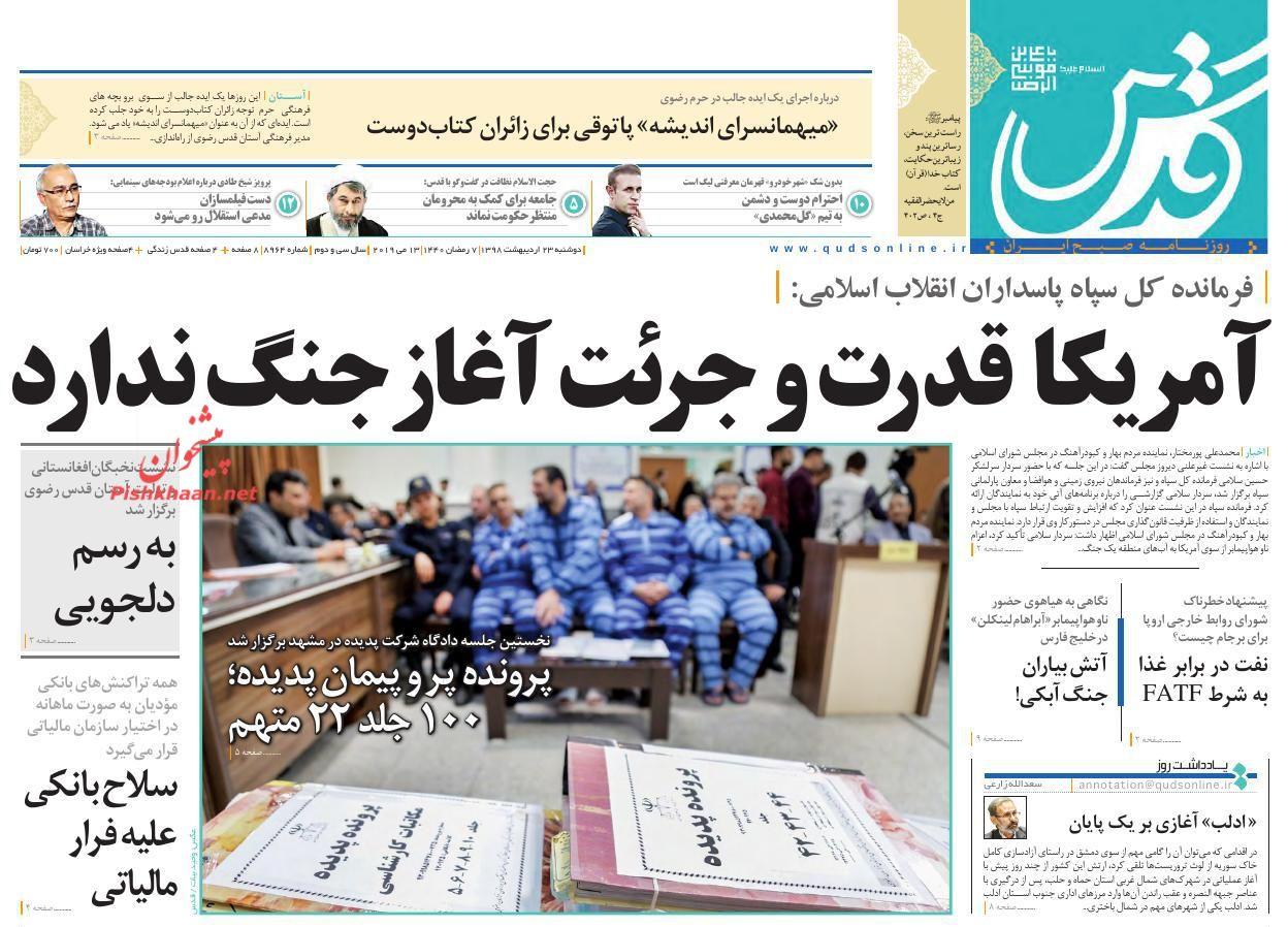عناوین اخبار روزنامه قدس در روز دوشنبه ۲۳ اردیبهشت :
