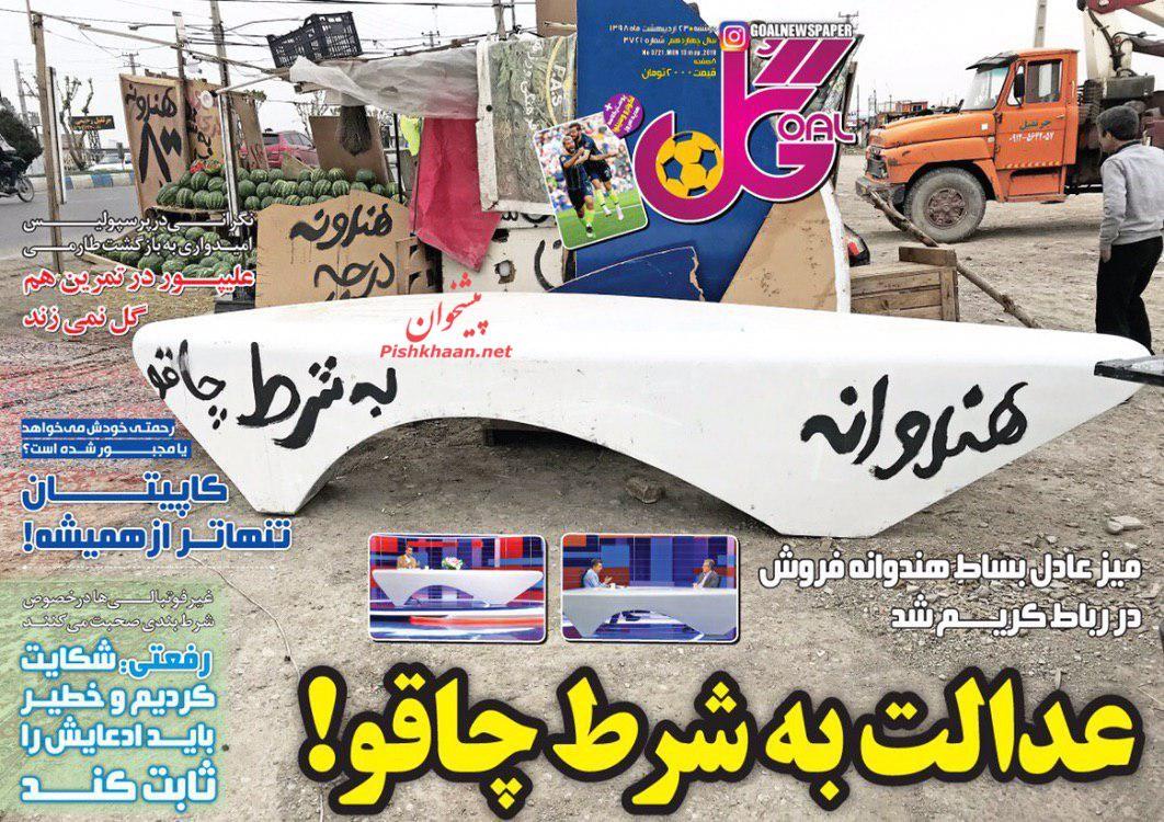 عناوین اخبار روزنامه گل در روز دوشنبه ۲۳ اردیبهشت :