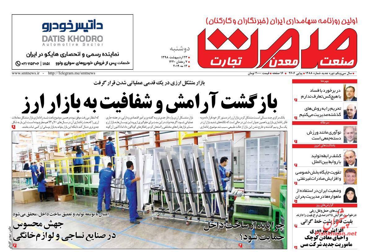 عناوین اخبار روزنامه گسترش صمت در روز دوشنبه ۲۳ اردیبهشت :