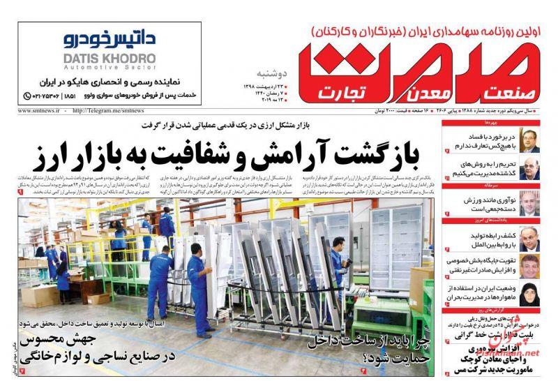 عناوین اخبار روزنامه صمت در روز دوشنبه ۲۳ ارديبهشت