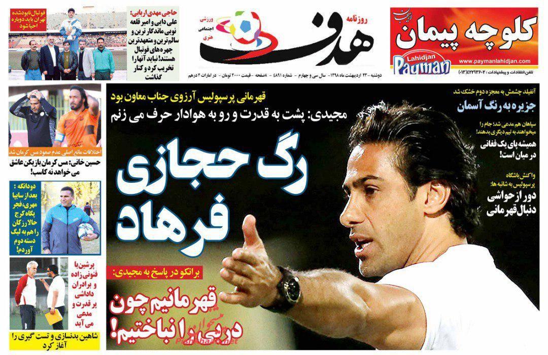 عناوین اخبار روزنامه هدف در روز دوشنبه ۲۳ اردیبهشت :