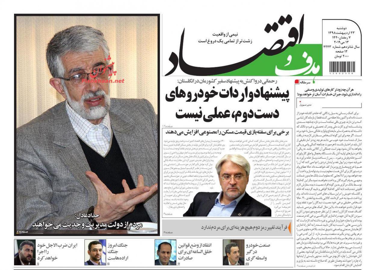 عناوین اخبار روزنامه هدف و اقتصاد در روز دوشنبه ۲۳ اردیبهشت :