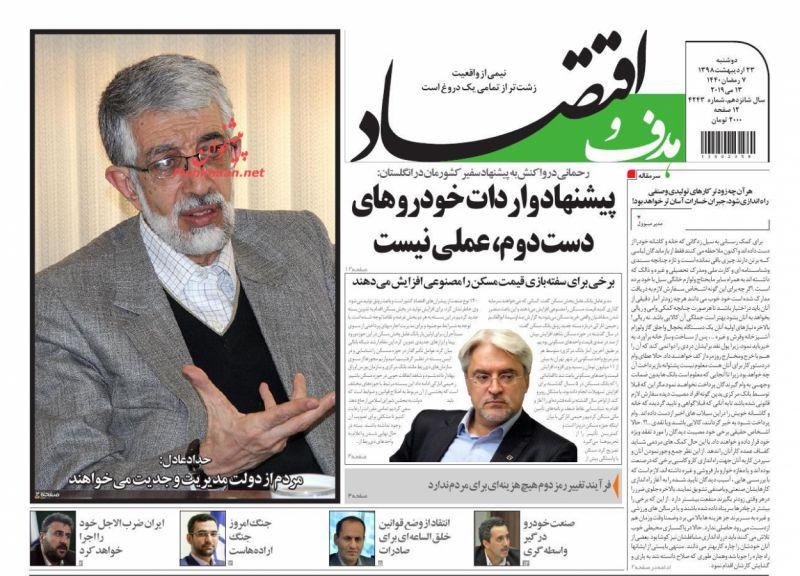 عناوین اخبار روزنامه هدف و اقتصاد در روز دوشنبه ۲۳ ارديبهشت