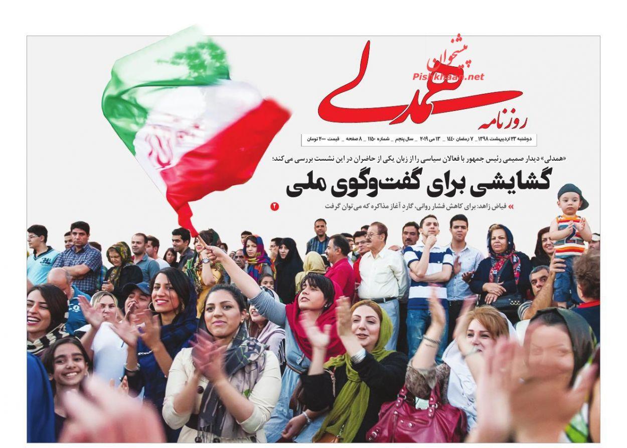 عناوین اخبار روزنامه همدلی در روز دوشنبه ۲۳ اردیبهشت :