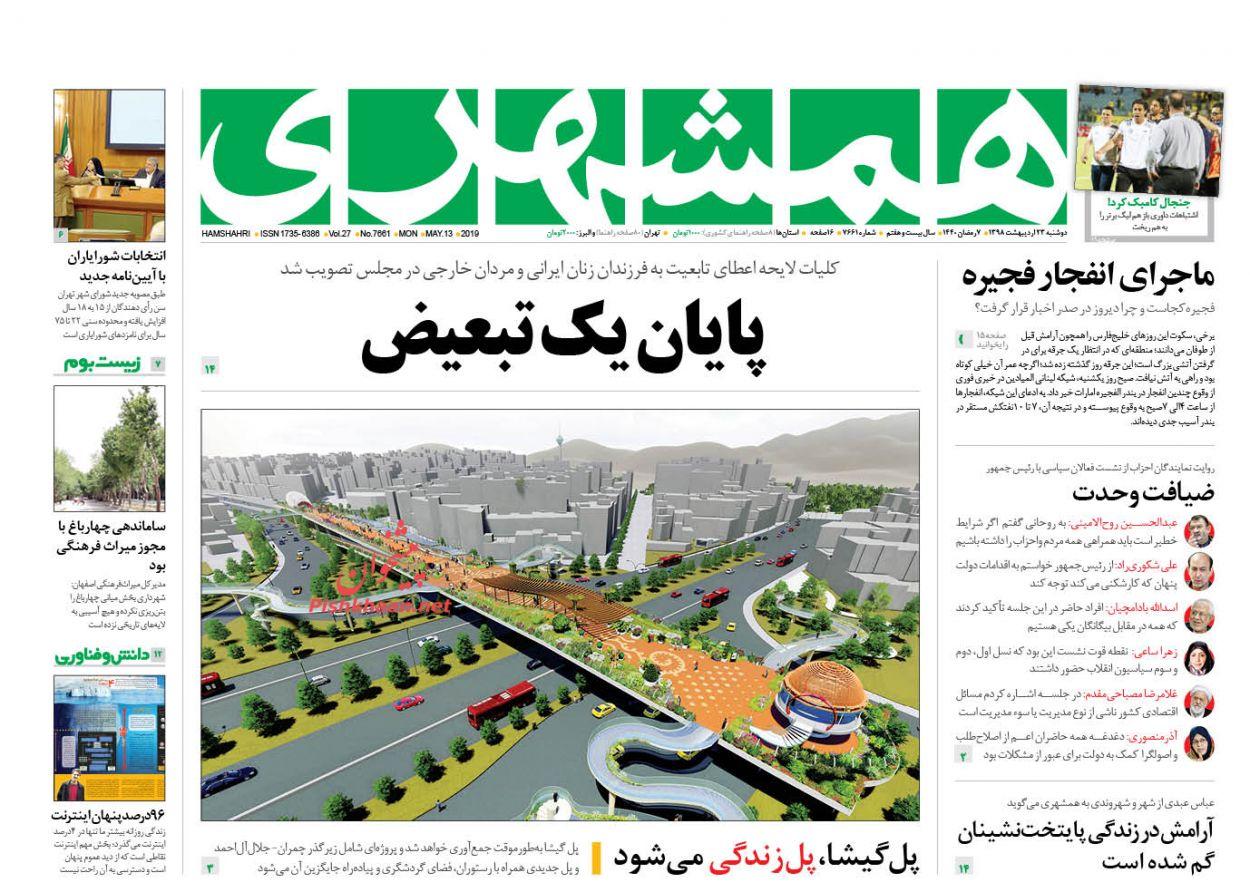 عناوین اخبار روزنامه همشهری در روز دوشنبه ۲۳ اردیبهشت :