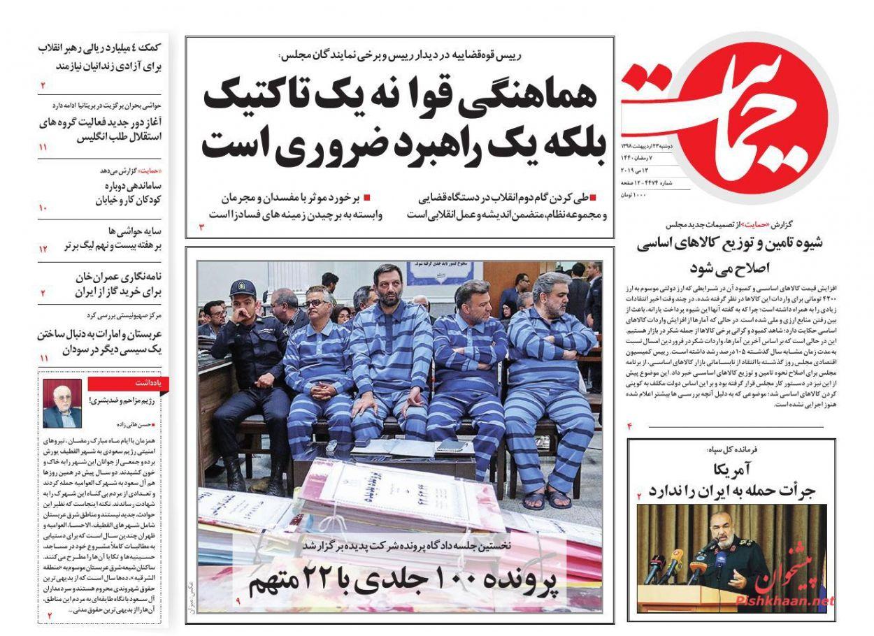 عناوین اخبار روزنامه حمایت در روز دوشنبه ۲۳ اردیبهشت :
