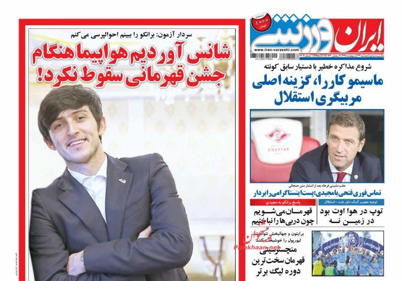 عناوین اخبار روزنامه ایران ورزشی در روز دوشنبه ۲۳ ارديبهشت
