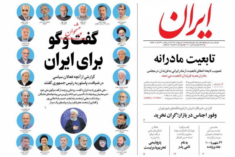 عناوین اخبار روزنامه ایران در روز دوشنبه ۲۳ ارديبهشت