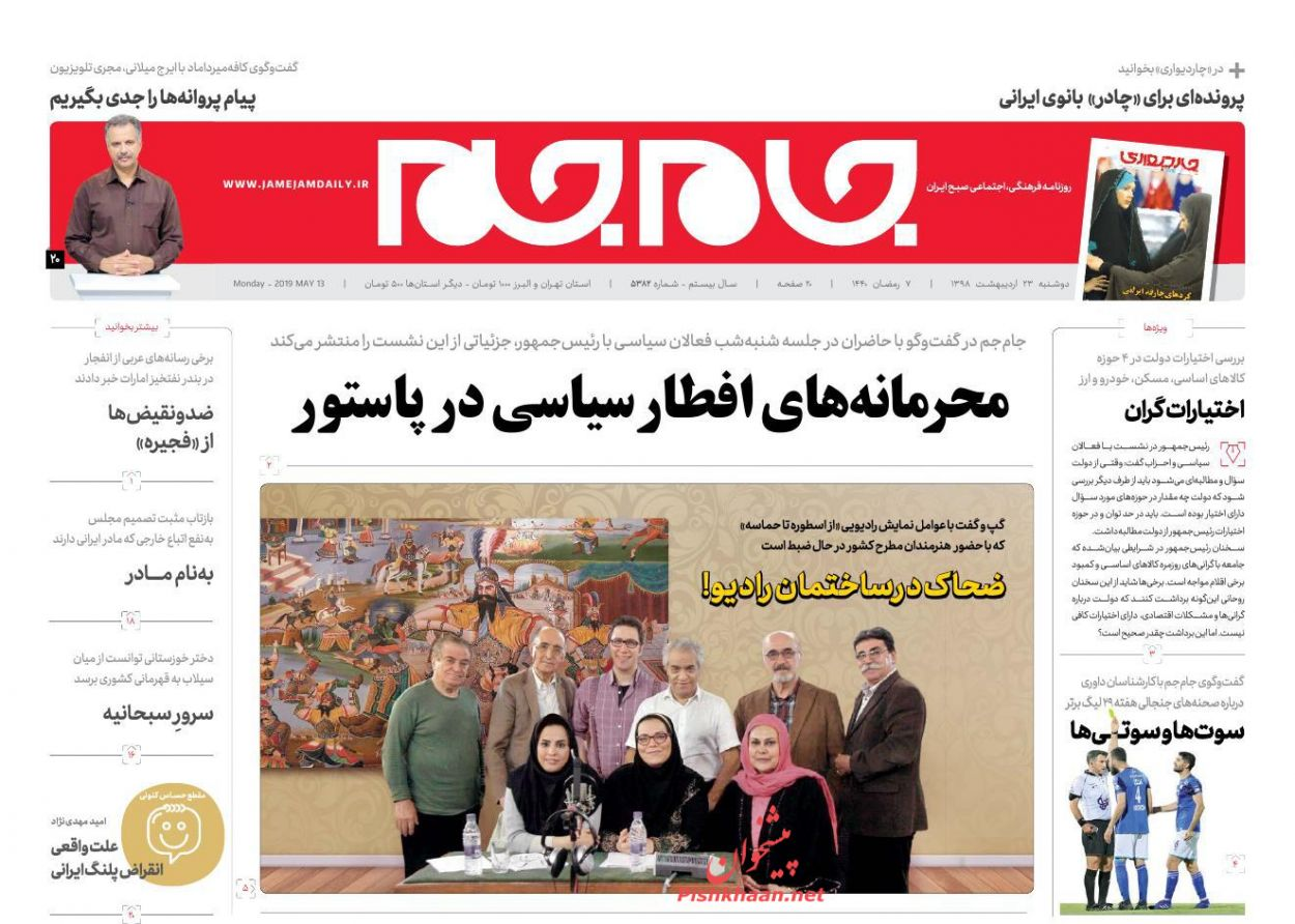 عناوین اخبار روزنامه جام جم در روز دوشنبه ۲۳ اردیبهشت :