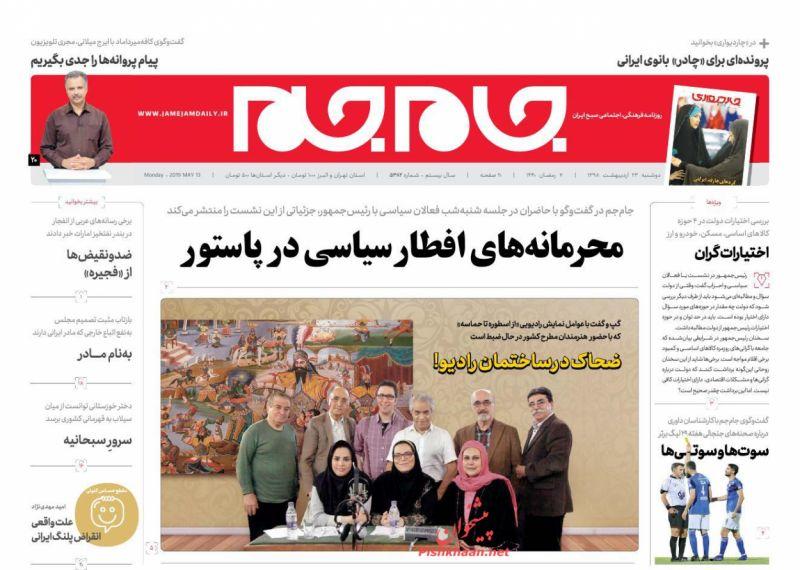 عناوین اخبار روزنامه جام جم در روز دوشنبه ۲۳ ارديبهشت