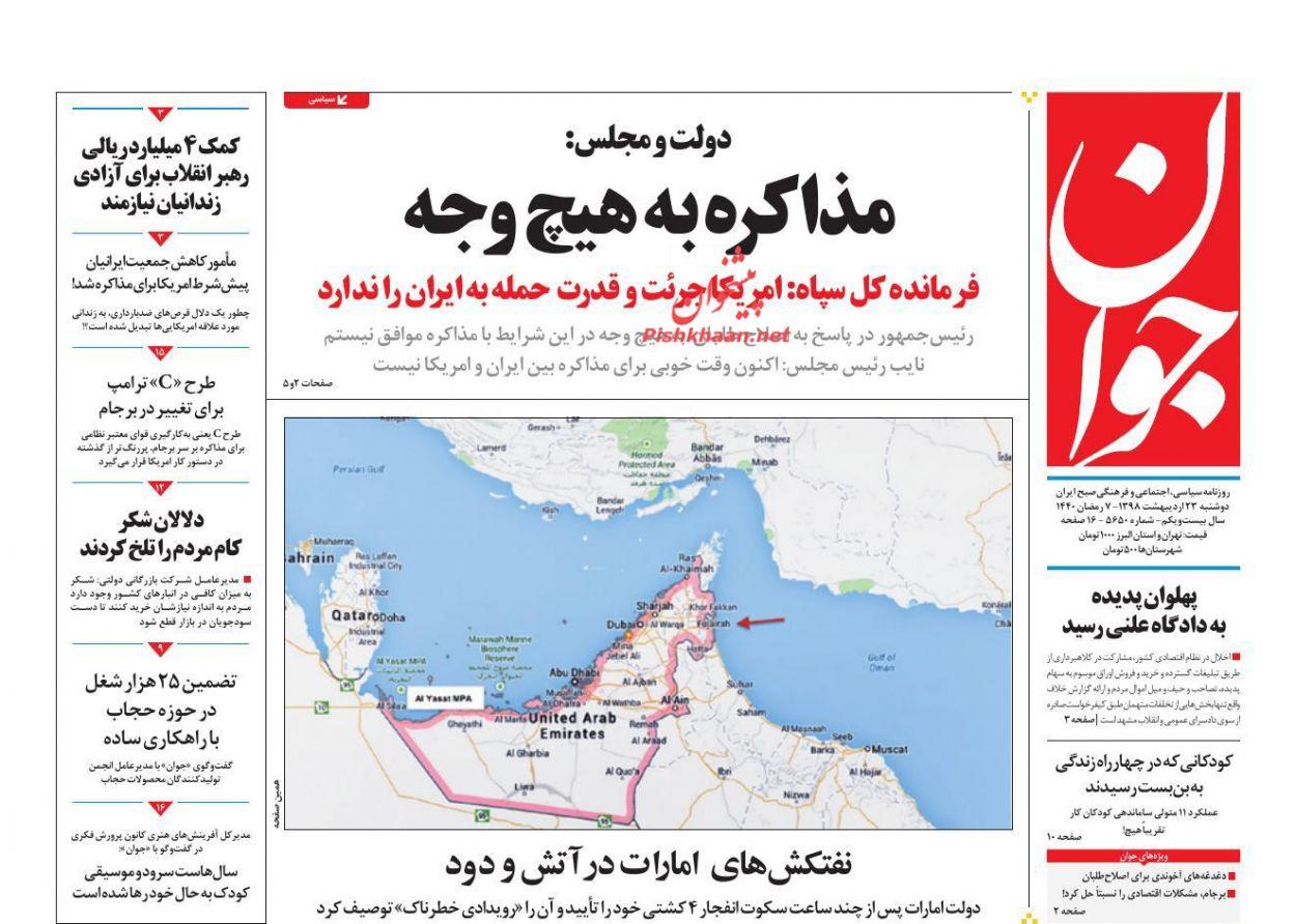 عناوین اخبار روزنامه جوان در روز دوشنبه ۲۳ اردیبهشت :