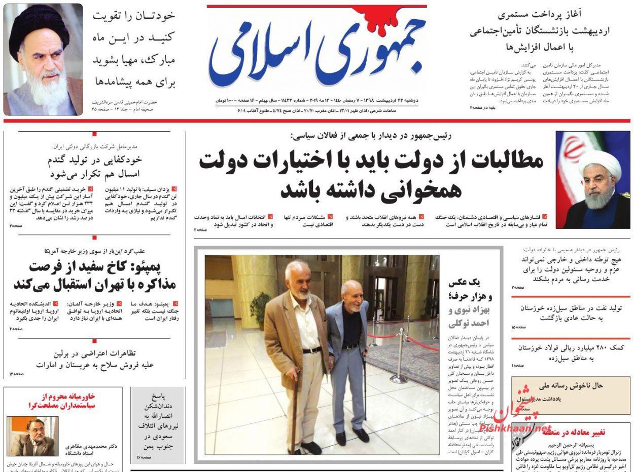 عناوین اخبار روزنامه جمهوری اسلامی در روز دوشنبه ۲۳ ارديبهشت :
