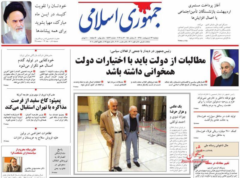 عناوین اخبار روزنامه جمهوری اسلامی در روز دوشنبه ۲۳ ارديبهشت