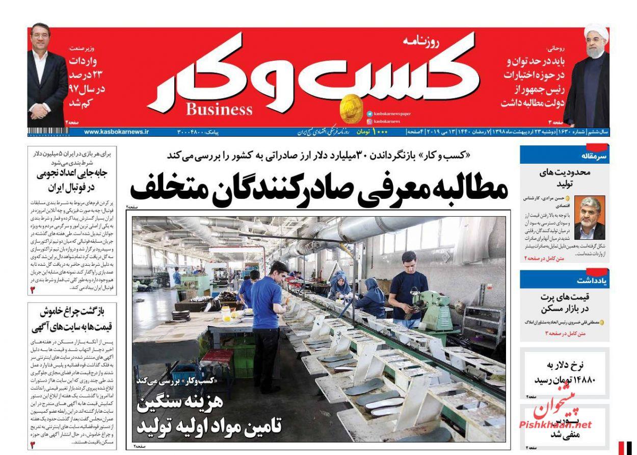 عناوین اخبار روزنامه کسب و کار در روز دوشنبه ۲۳ اردیبهشت :