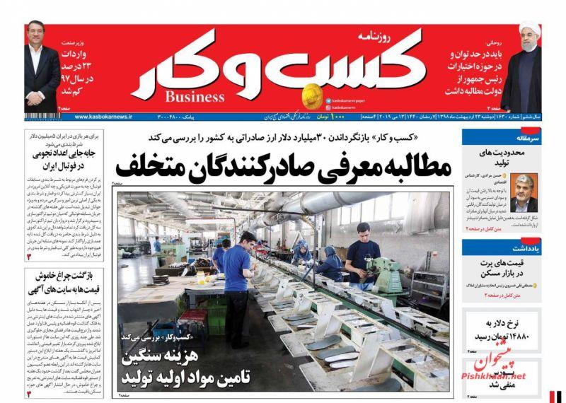 عناوین اخبار روزنامه كسب و كار در روز دوشنبه ۲۳ ارديبهشت