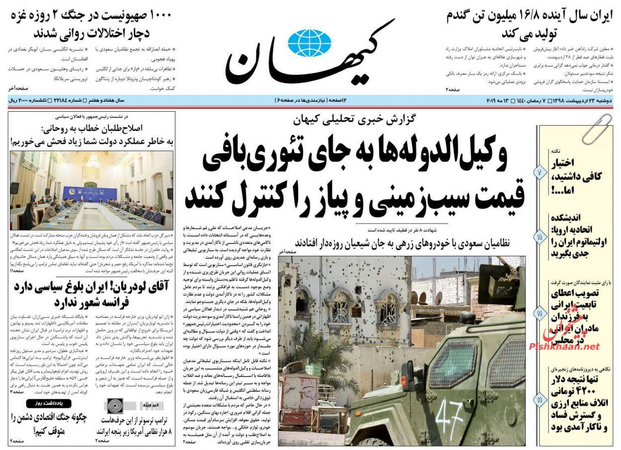 عناوین اخبار روزنامه کیهان در روز دوشنبه ۲۳ اردیبهشت :