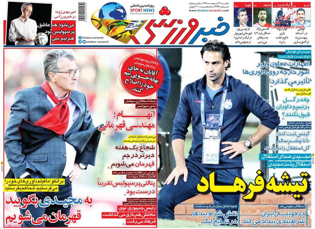 عناوین اخبار روزنامه خبر ورزشی در روز دوشنبه ۲۳ اردیبهشت :