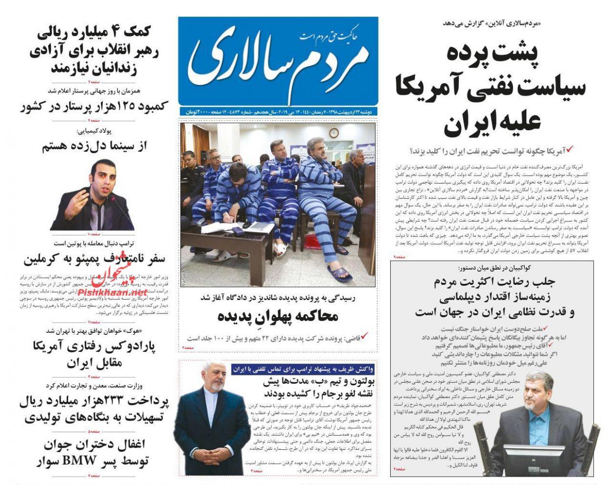 عناوین اخبار روزنامه مردم سالاری در روز دوشنبه ۲۳ ارديبهشت :
