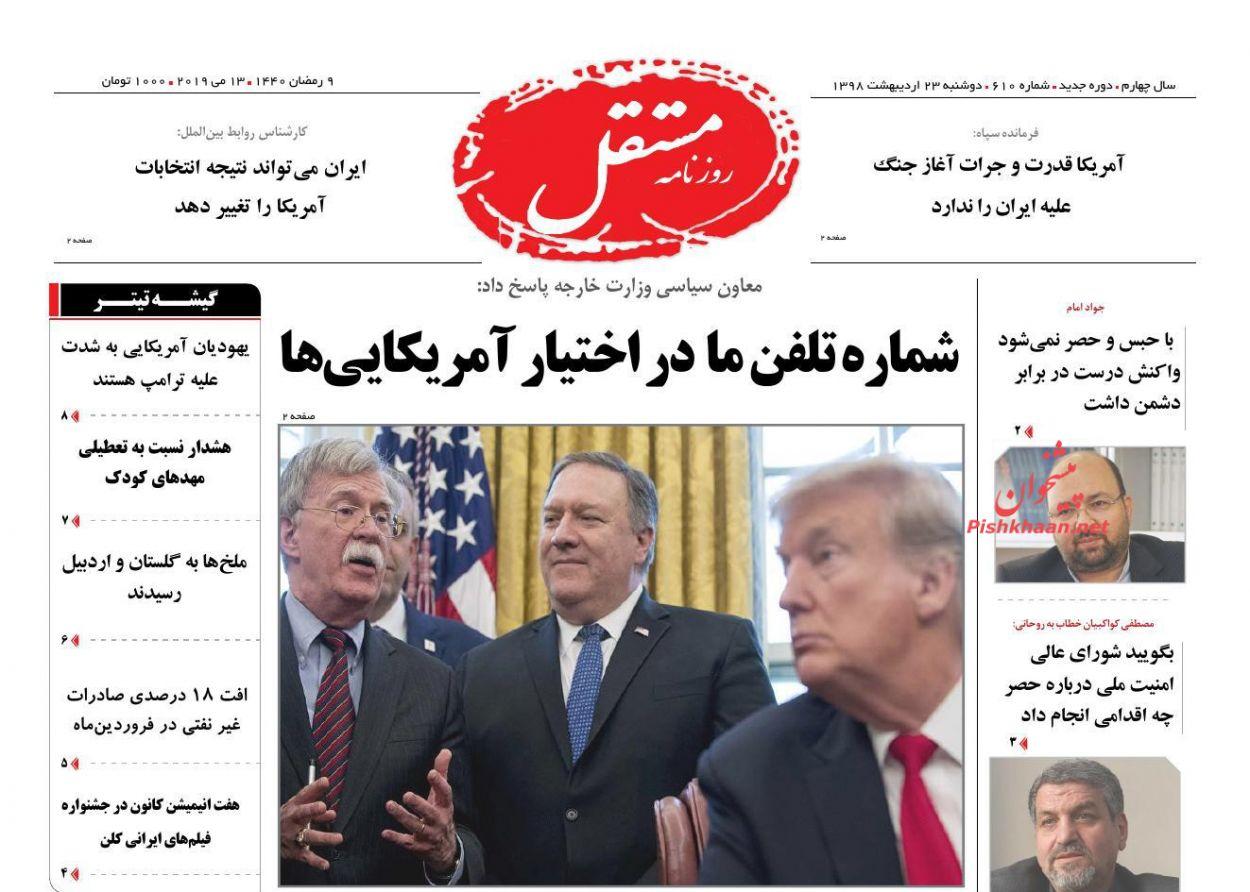 عناوین اخبار روزنامه مستقل در روز دوشنبه ۲۳ اردیبهشت :
