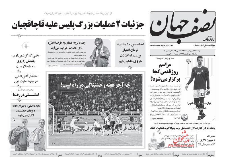 عناوین اخبار روزنامه نصف جهان در روز دوشنبه ۲۳ اردیبهشت :