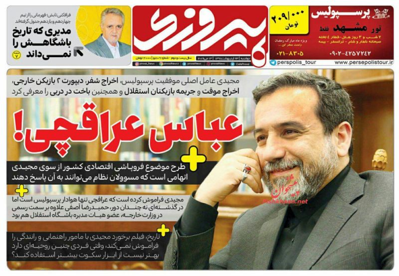عناوین اخبار روزنامه پیروزی در روز دوشنبه ۲۳ ارديبهشت