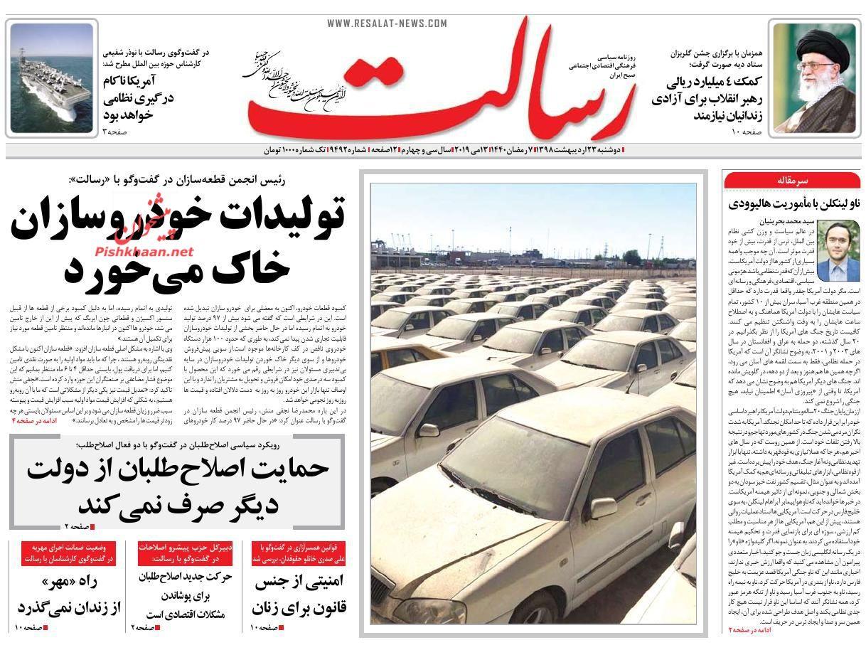 عناوین اخبار روزنامه رسالت در روز دوشنبه ۲۳ اردیبهشت :