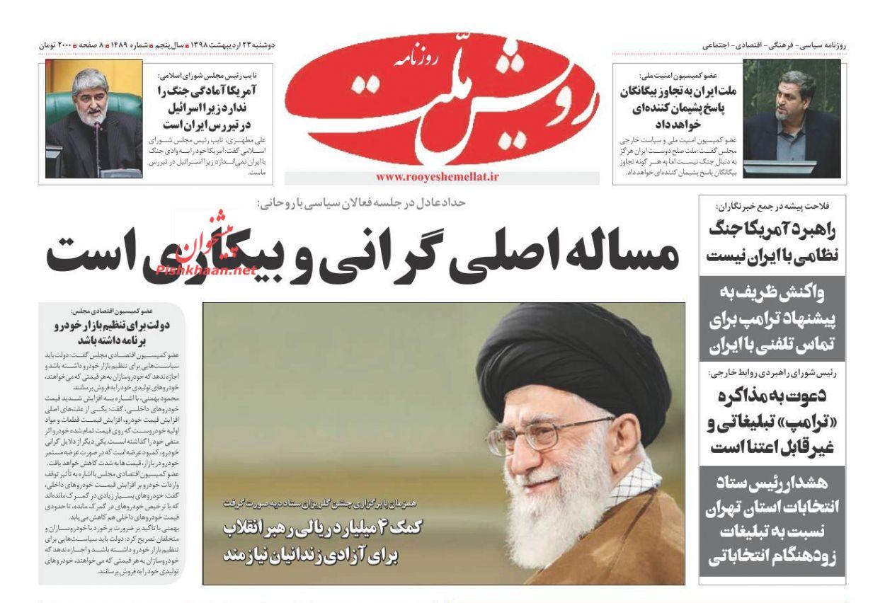 عناوین اخبار روزنامه رویش ملت در روز دوشنبه ۲۳ اردیبهشت :