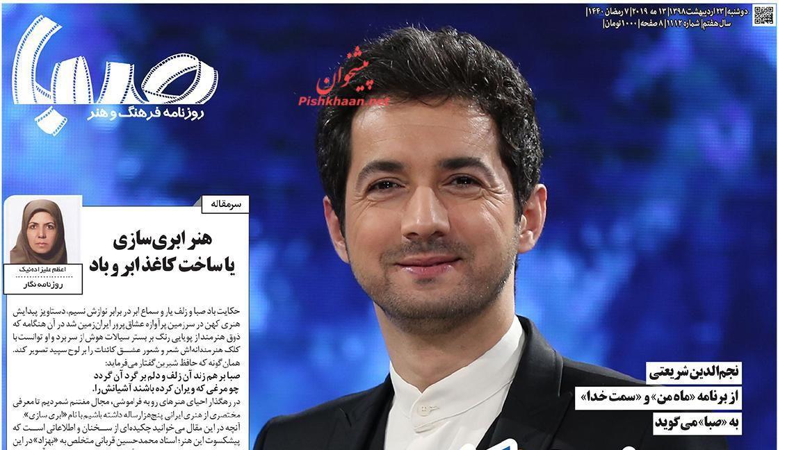 عناوین اخبار روزنامه صبا در روز دوشنبه ۲۳ اردیبهشت :